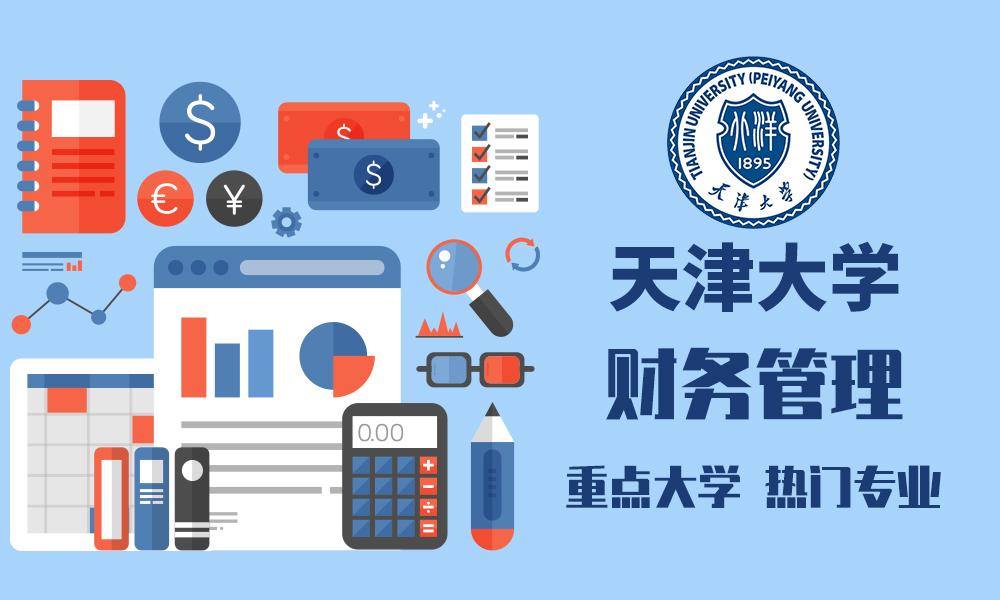 财务管理专业(专升本)