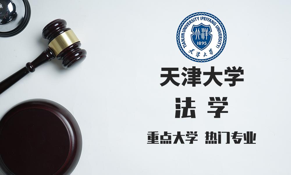 法学专业(专升本)