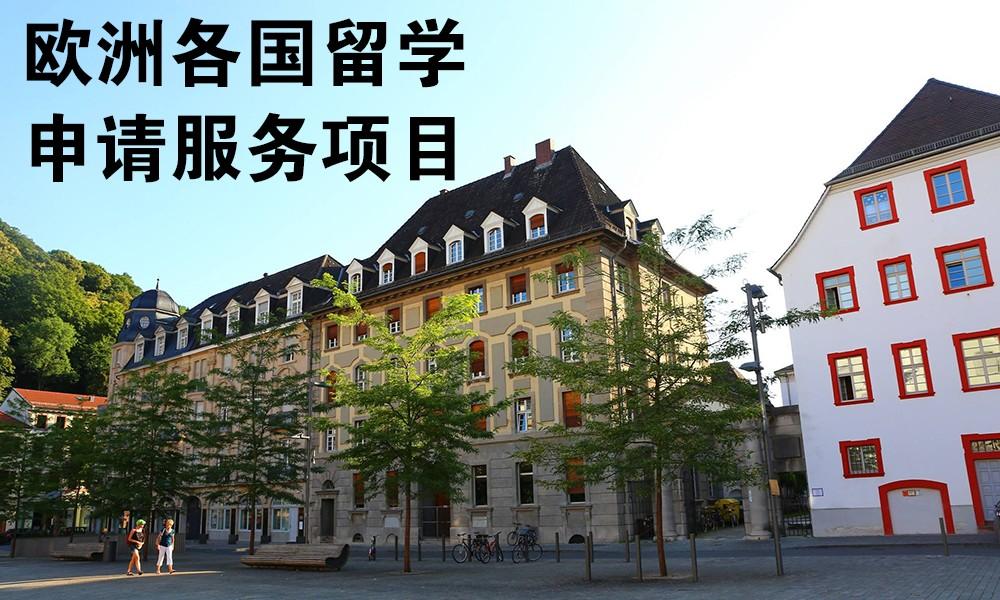 上海金矢欧洲各国留学申请服务项目