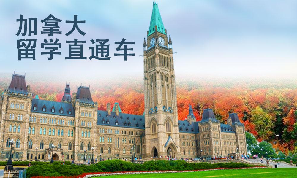 立思辰加拿大留学直通车