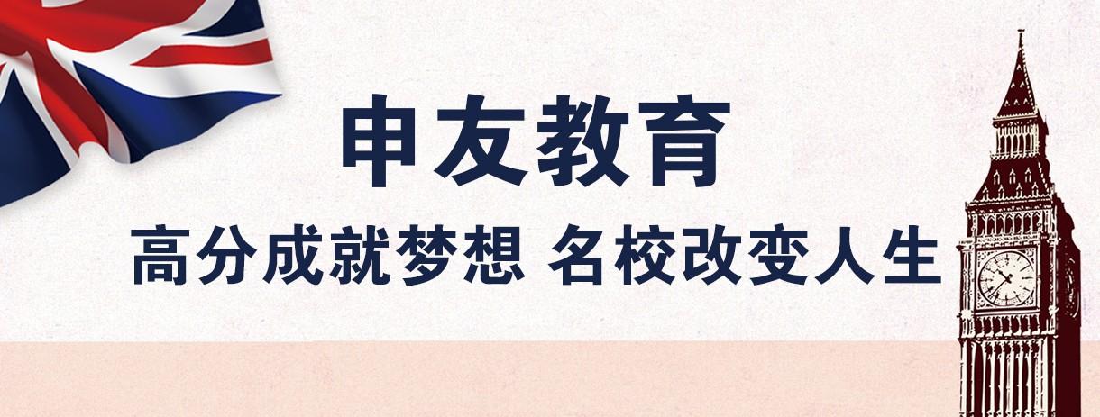 上海申友教育