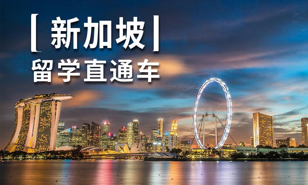 立思辰新加坡留学直通车