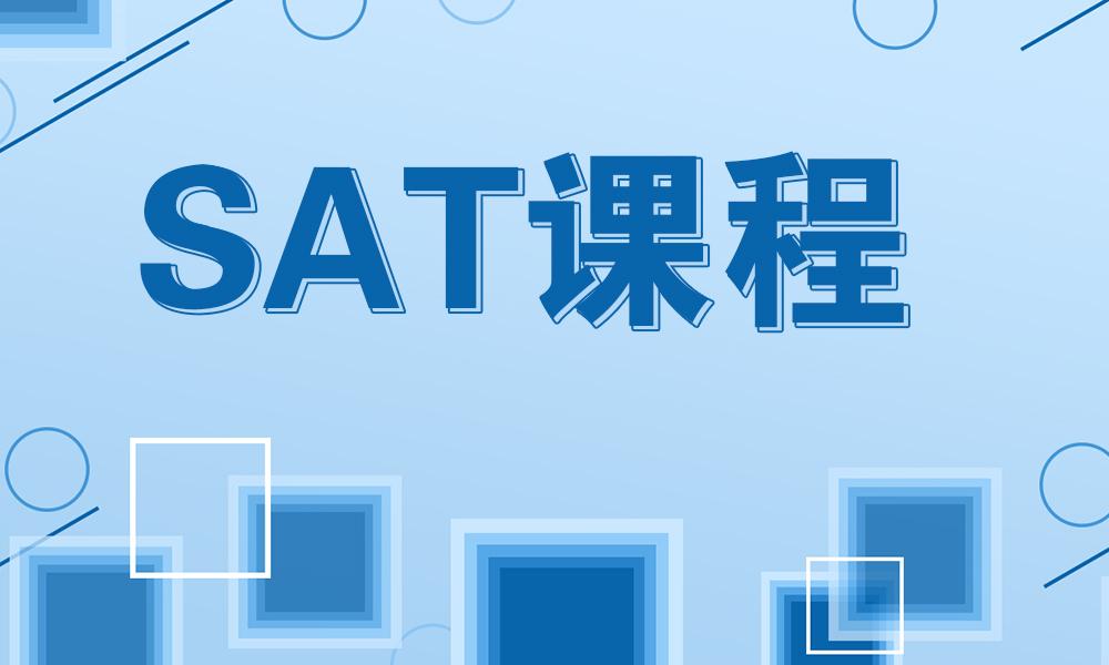 申友SAT课程