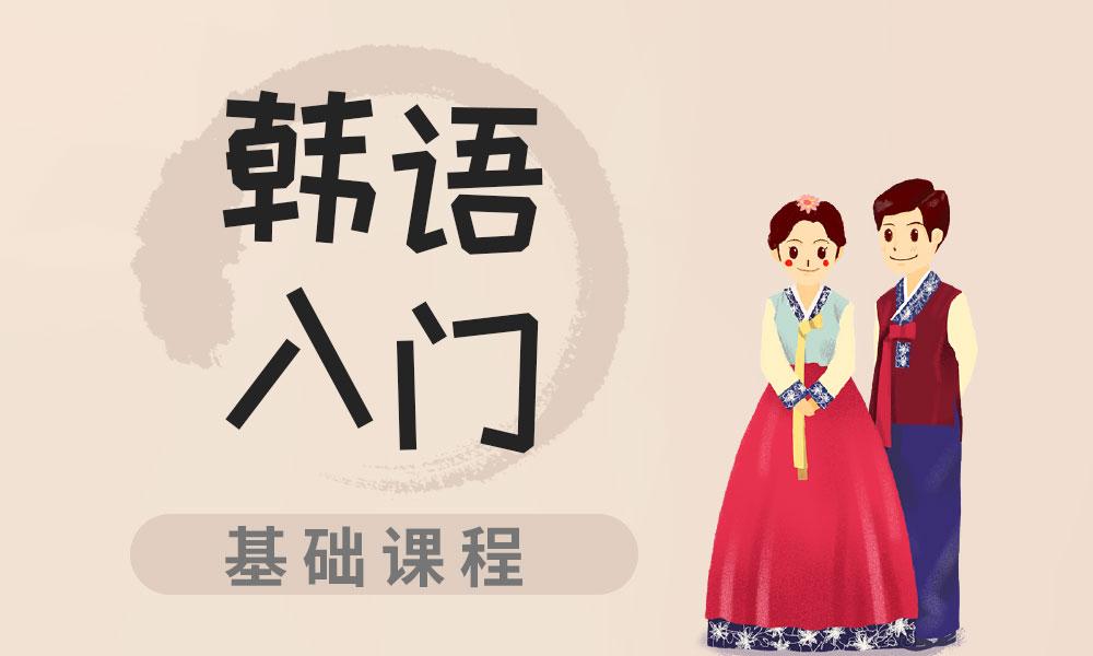 韩语入门基础课程