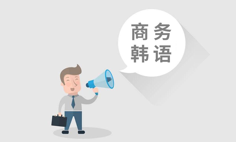 上海商务韩语培训课程