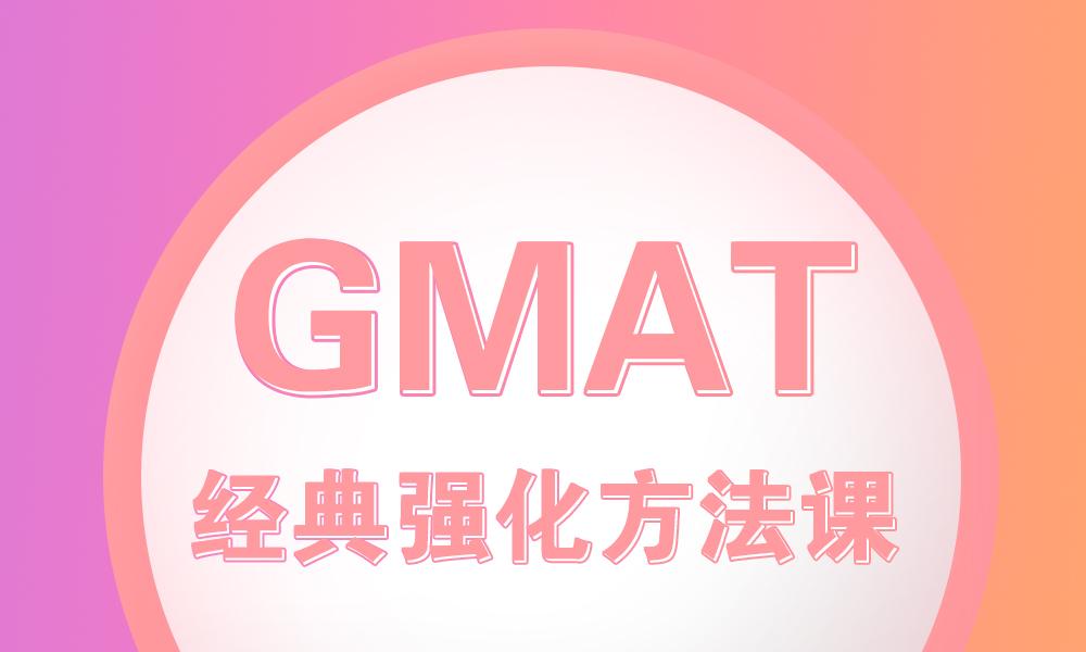 2019 申友GMAT经典强化方法课