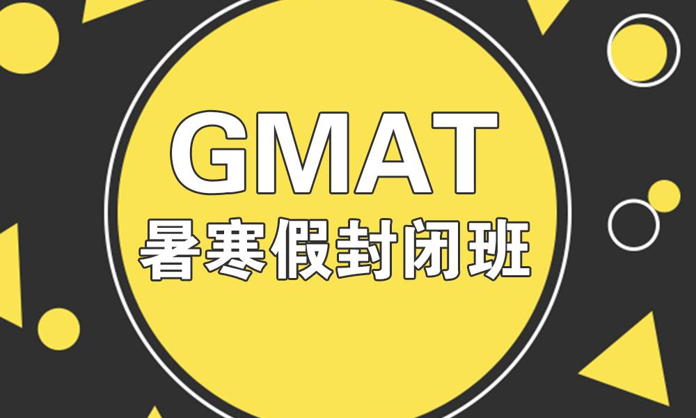 2019 申友GMAT暑寒假封闭班