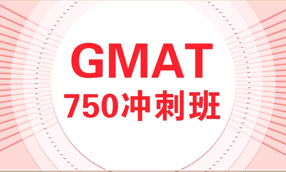 2019 申友GMAT 750冲刺班