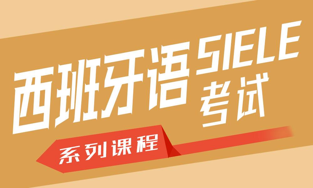 上海OLE西班牙SIELE考试系列课程