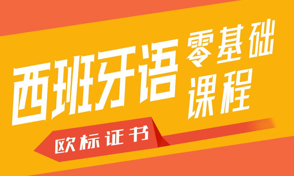 上海OLE西班牙语零基础课程