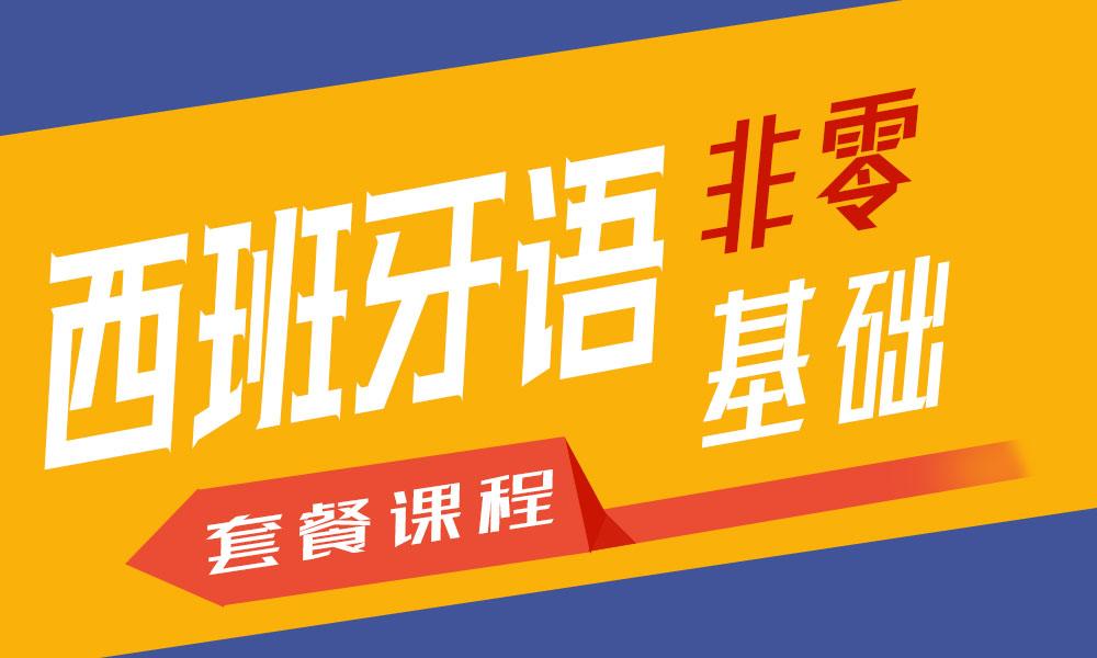 上海OLE西班牙语非零基础套餐课程