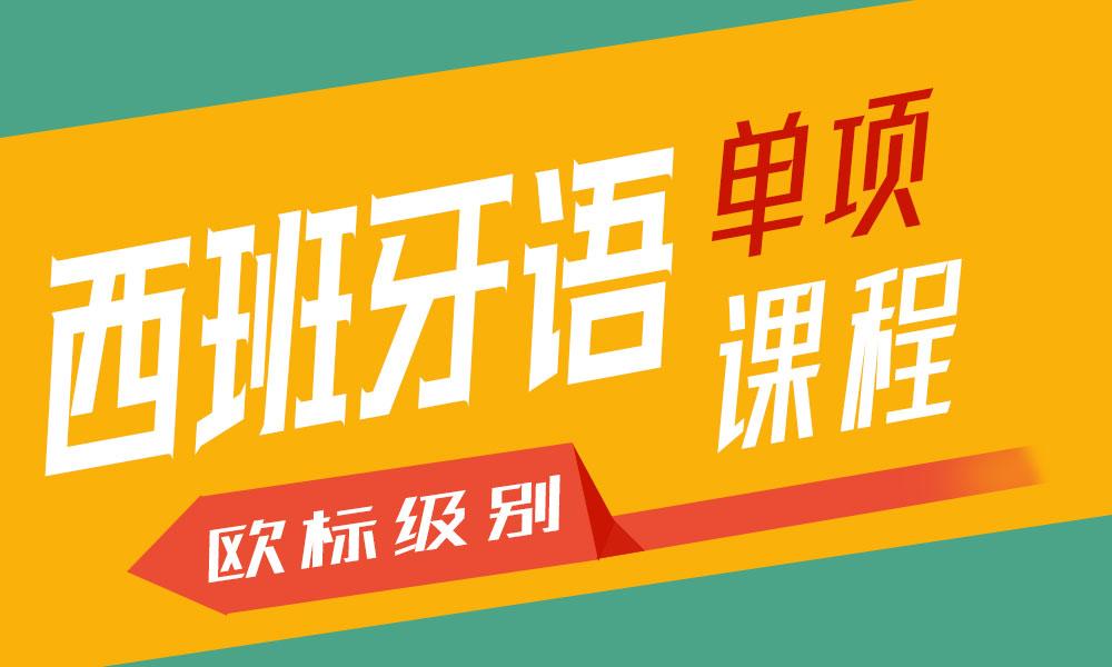 上海OLE西班牙语单项级别课程