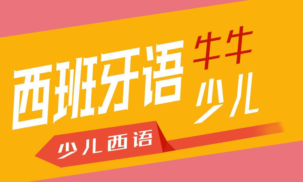 上海OLE牛牛少儿西语课程