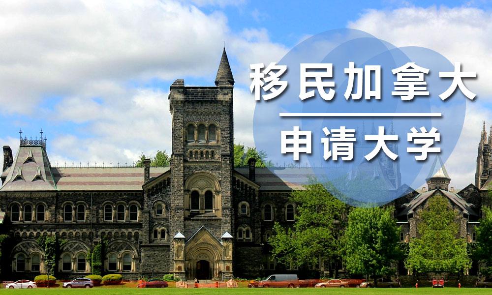移民加拿大申请大学