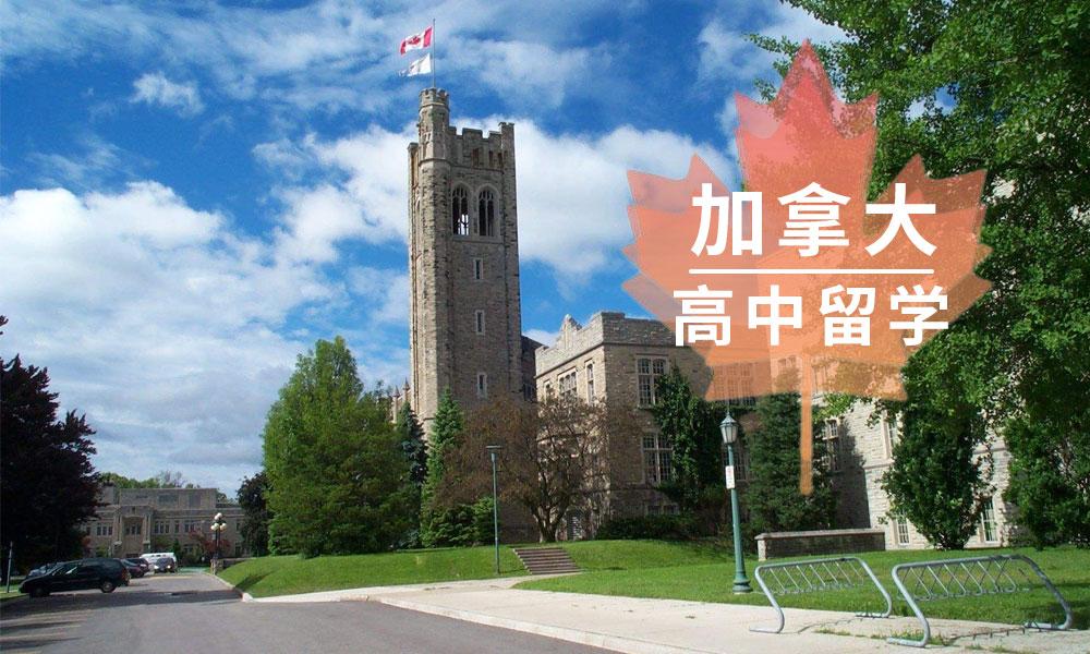 加拿大高中留学申请直通车