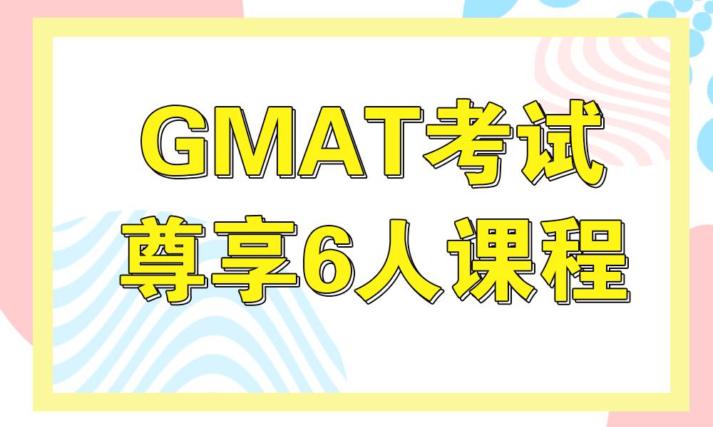 GMAT考试尊享6人课程
