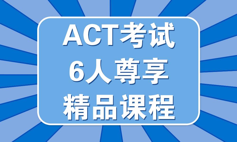 ACT考试6人尊享精品课程