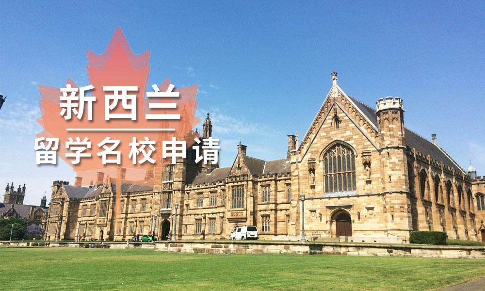 新西兰留学名校申请直通车