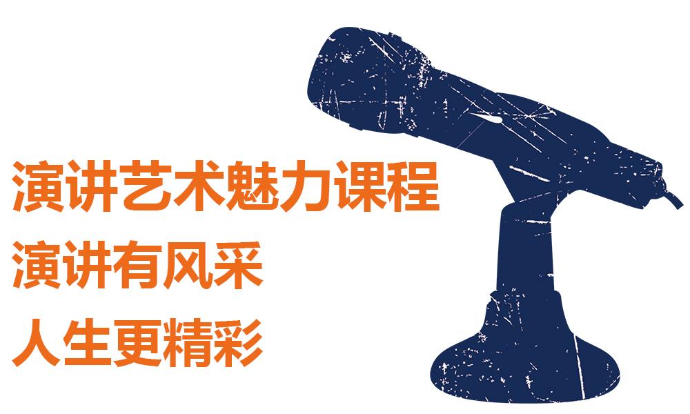 上海演讲艺术魅力课程