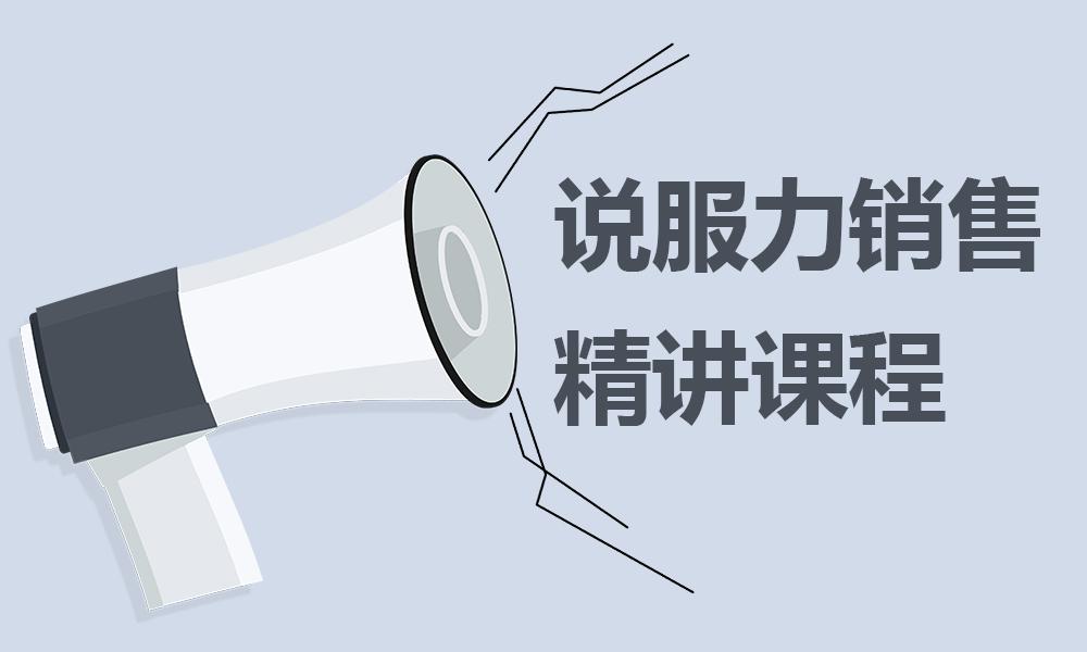 上海新励成说服力销售精讲课程