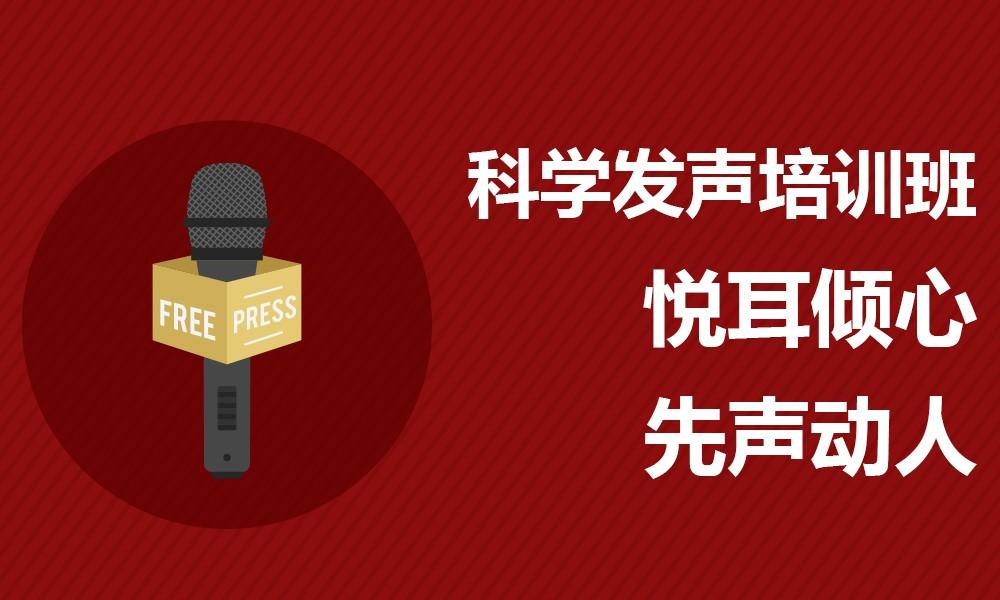 上海新励成科学发声培训课程