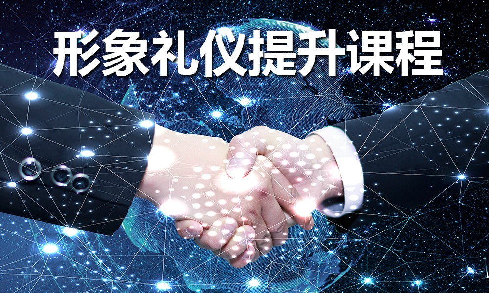 上海新励成形象礼仪提升课程