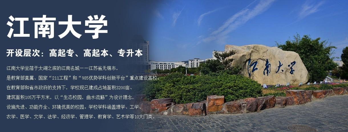 江南大学(南京)网络学院