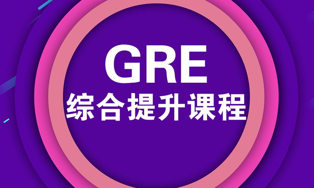 GRE综合提升课程
