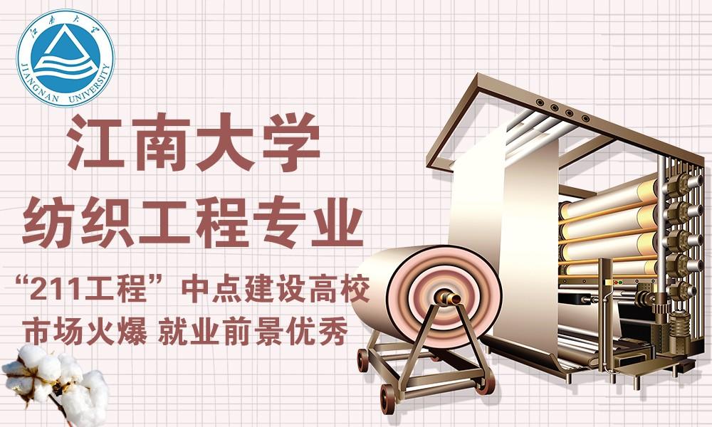 纺织工程专业(专升本)