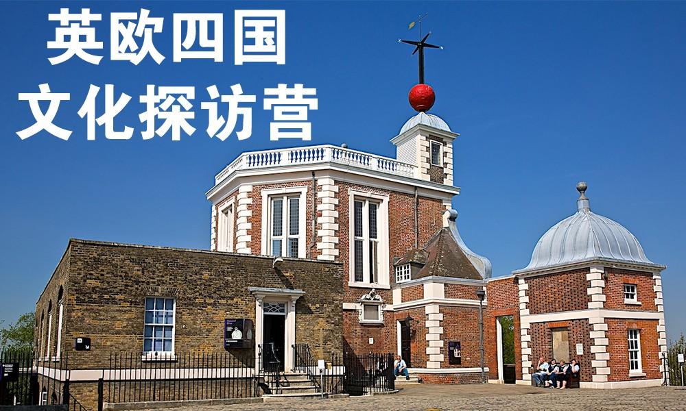 英欧四国文化探访营