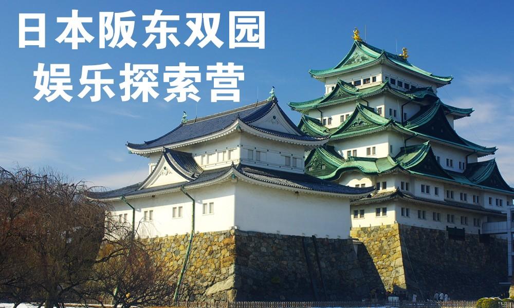 日本阪东双园娱乐探索营