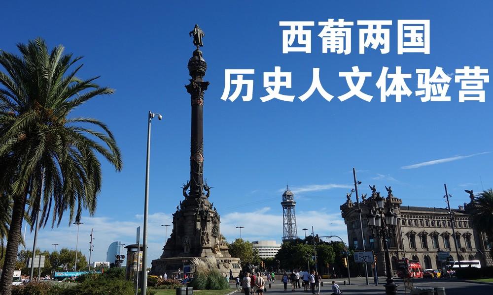 西葡两国历史人文体验营