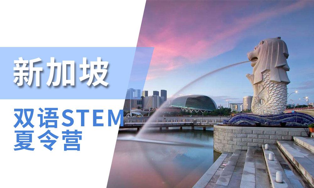 新加坡双语STEM夏令营
