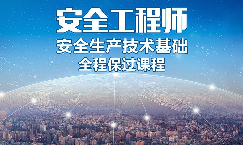 上海大立安全工程师课程