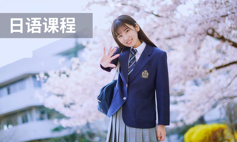 外教日语课程