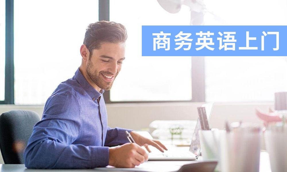 企业商务英语外教上门课程