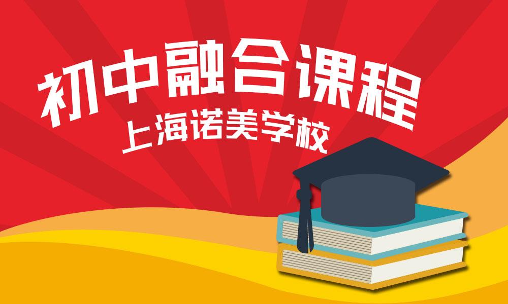 上海诺美初中融合课程