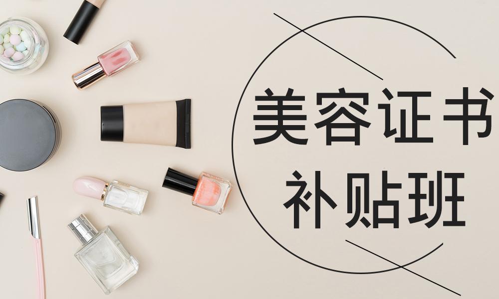 上海市普陀区职业培训美容证书补贴班