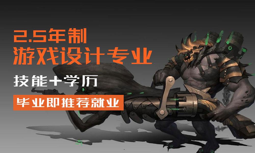 上海交大南洋技能学历课程-游戏
