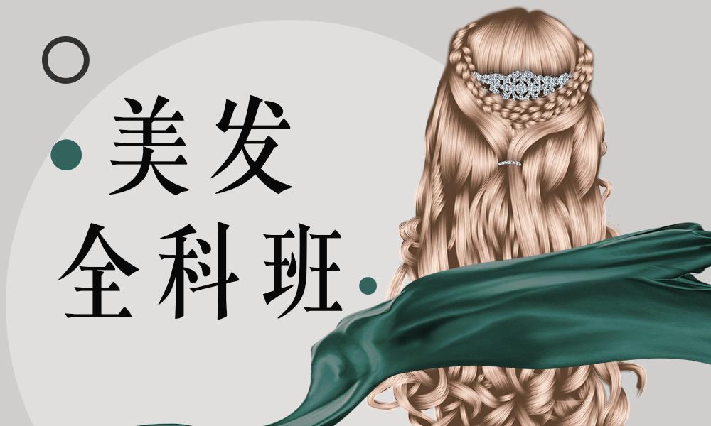 上海文峰美发全科班