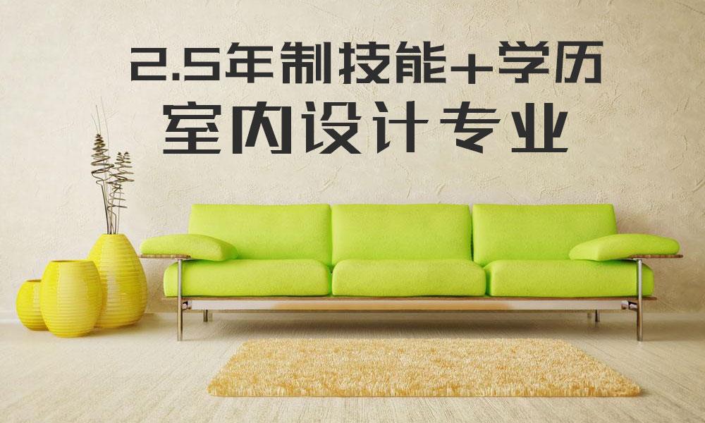 上海交大南洋技能学历课程-室内