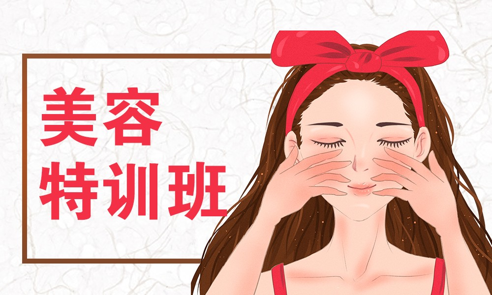 上海文峰美容特训班