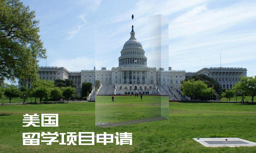 美国留学项目申请