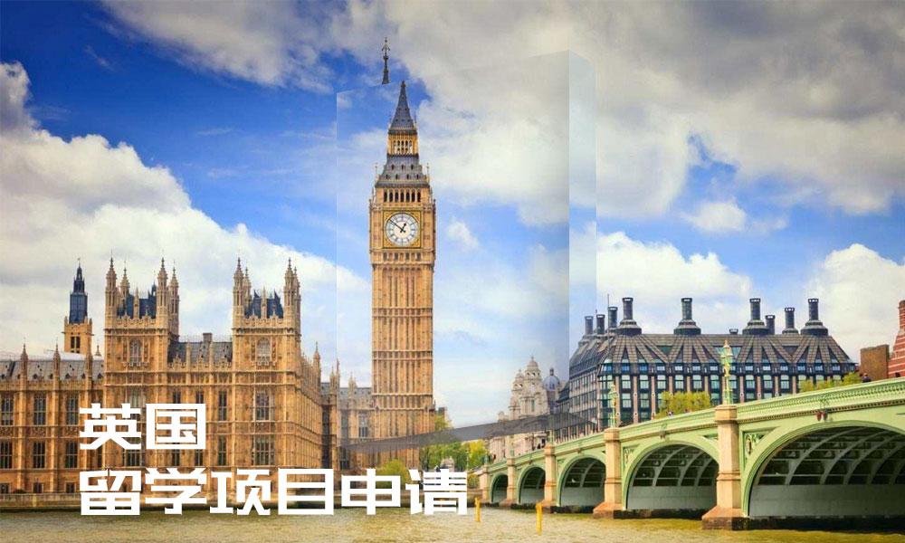 英国留学项目申请