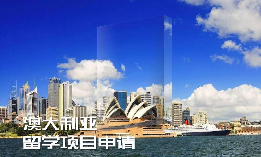澳大利亚留学项目申请