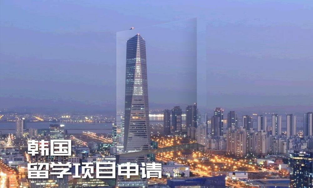 韩国留学项目申请