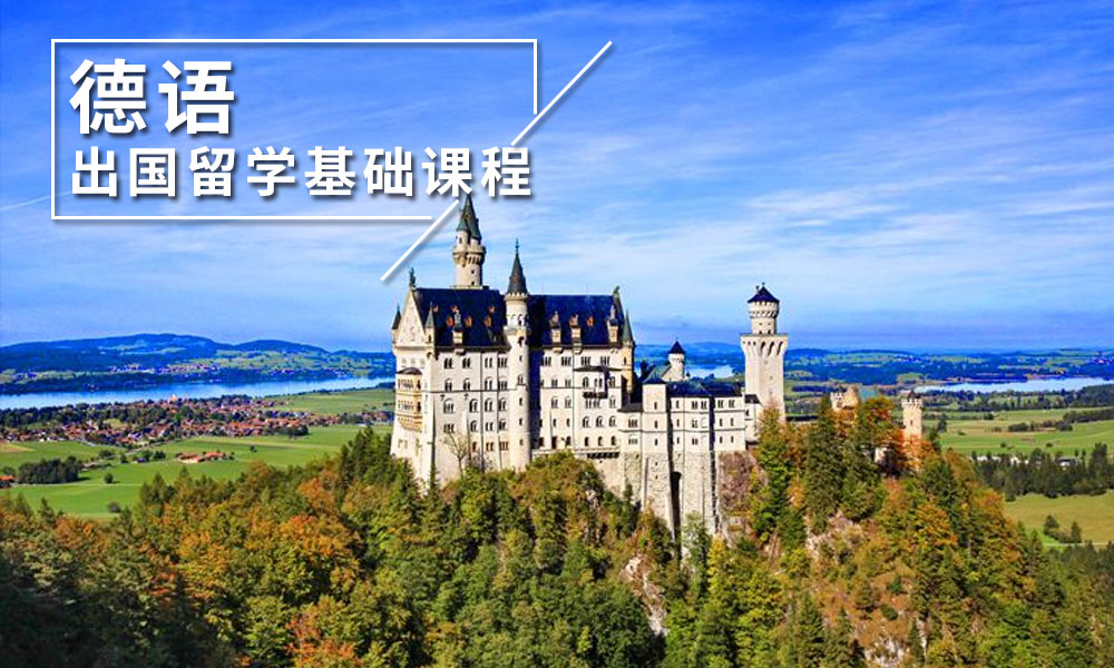 德语出国留学基础课程