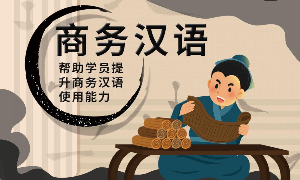 商务汉语培训课程