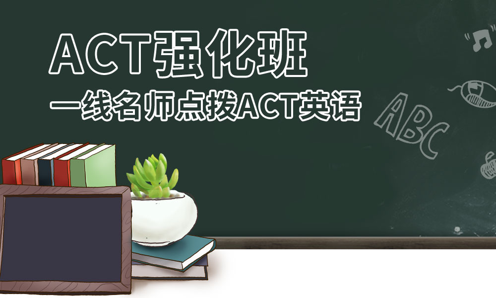 上海菁培国际ACT强化班