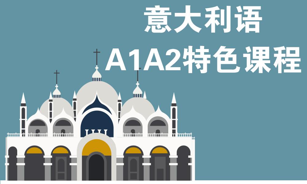 上海森淼意大利语A1-A2课程